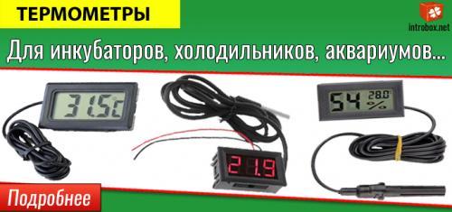 Термометры Для инкубаторов, холодильников, аквариумов...