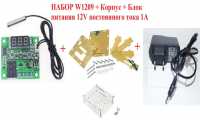 Набор Терморегулятор W1209 + корпус + блок питания
